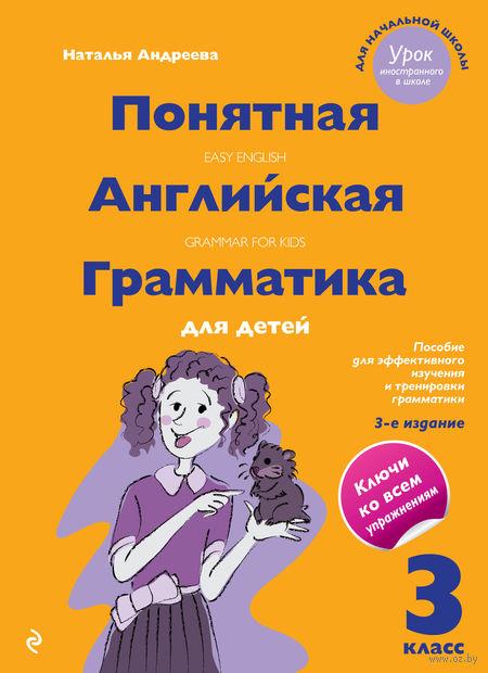 Понятная английская грамматика для детей. 3 класс. Наталья Андреева