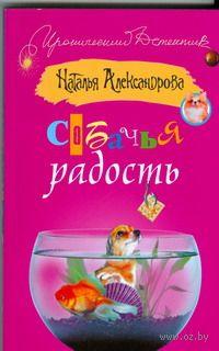 Собачья радость (м). Наталья Александрова