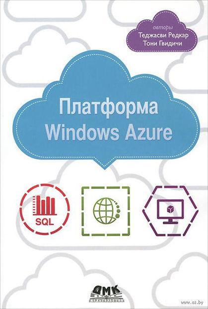 Платформа Windows Azure. Т. Редкар, Т. Гвидичи