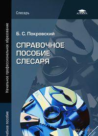 Справочное пособие слесаря. Борис Покровский