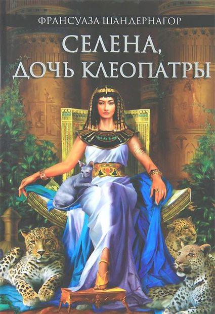 Селена, дочь Клеопатры. Франсуаза Шандернагор