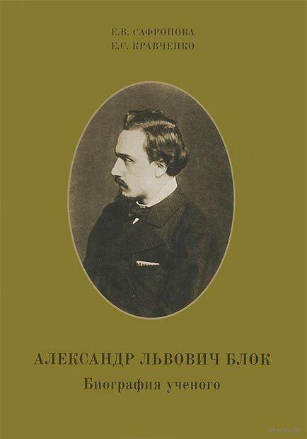 Александр Львович Блок. Биография ученого. Е. Кравченко, Е. Сафронова