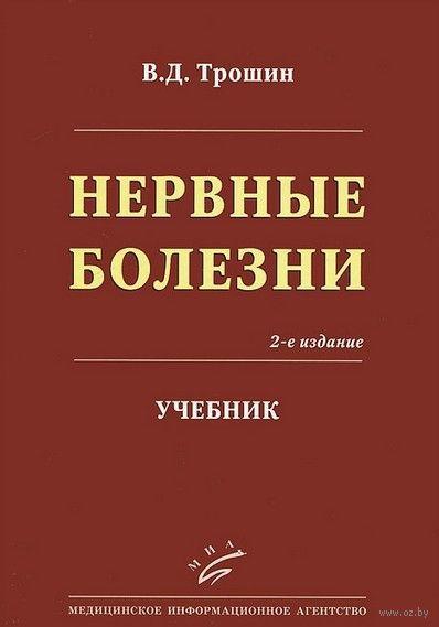 Нервные болезни. Владимир Трошин
