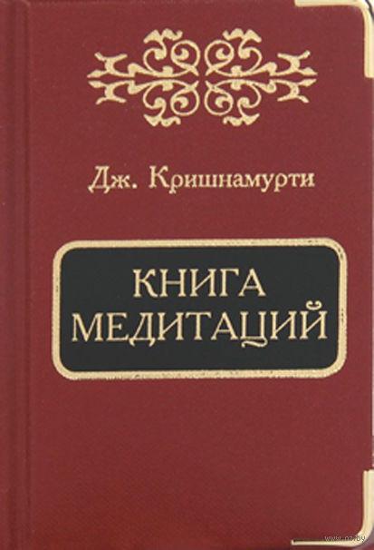 Книга медитаций (подарочное издание). Джидду Кришнамурти