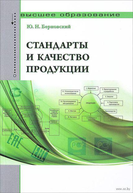 Стандарты и качество продукции. Юрий Берновский