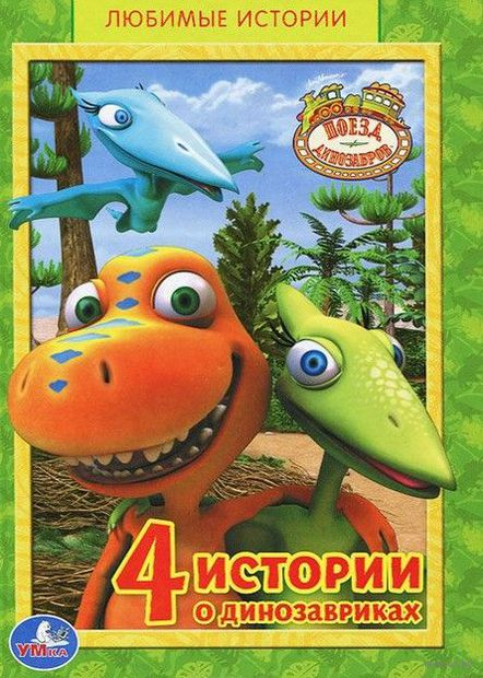 4 истории о динозавриках — фото, картинка