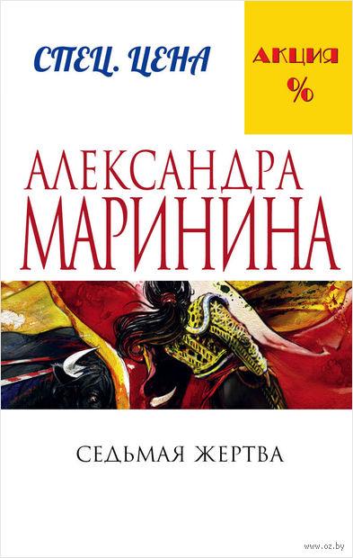 Седьмая жертва (м). Александра Маринина