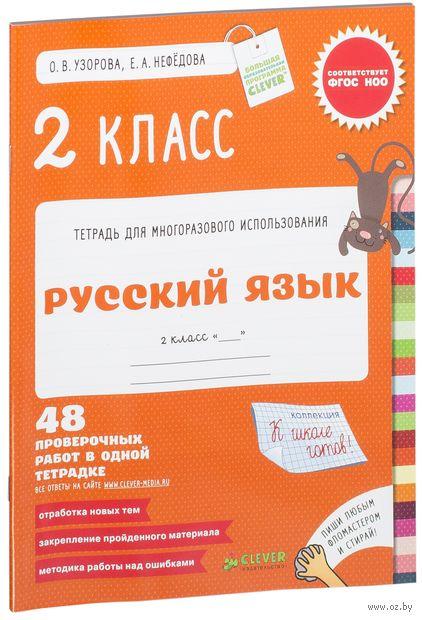 Русский язык. 2 класс. Тетрадь для многоразового использования. Елена Нефедова, Ольга Узорова