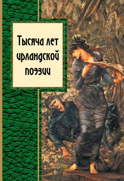 Тысяча лет ирландской поэзии