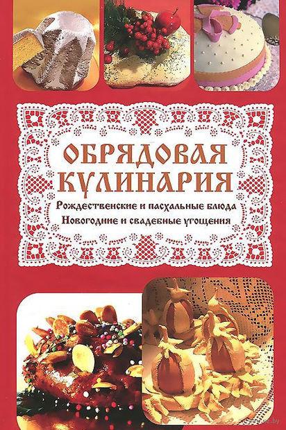 Обрядовая кулинария. Рождественские и пасхальные блюда. Татьяна Плотникова