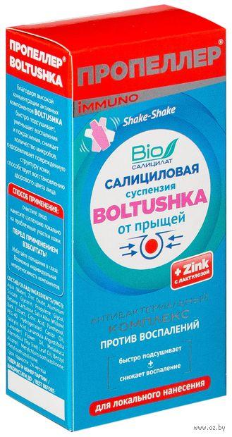 """Суспензия для лица локального применения """"Салициловая. Boltushka"""" (25 мл) — фото, картинка"""