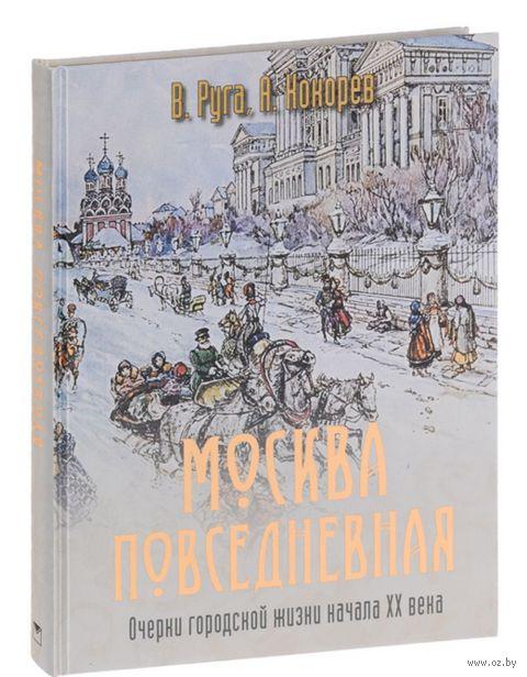 Москва повседневная: очерки городской жизни начала XX века — фото, картинка