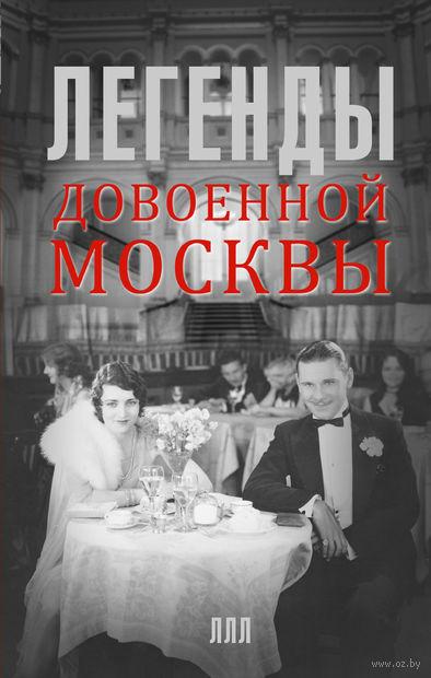 Легенды довоенной Москвы — фото, картинка