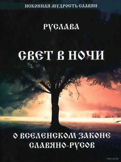 Свет в ночи. О вселенском законе Славяно-Русов. Людмила Туровская