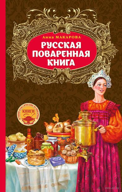 Русская поваренная книга — фото, картинка