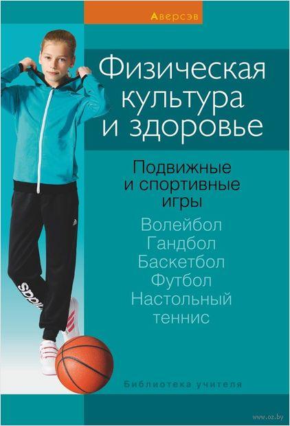 Физическая культура и здоровье. Подвижные и спортивные игры
