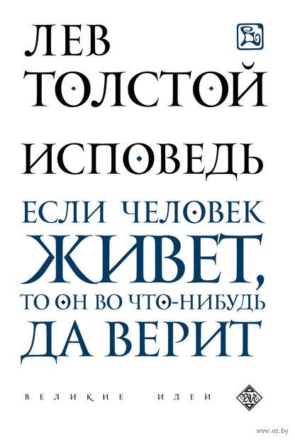 Исповедь (м). Лев Толстой