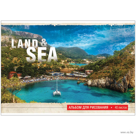 """Альбом для рисования А4 """"Путешествия. Land & Sea"""" (40 листов)"""