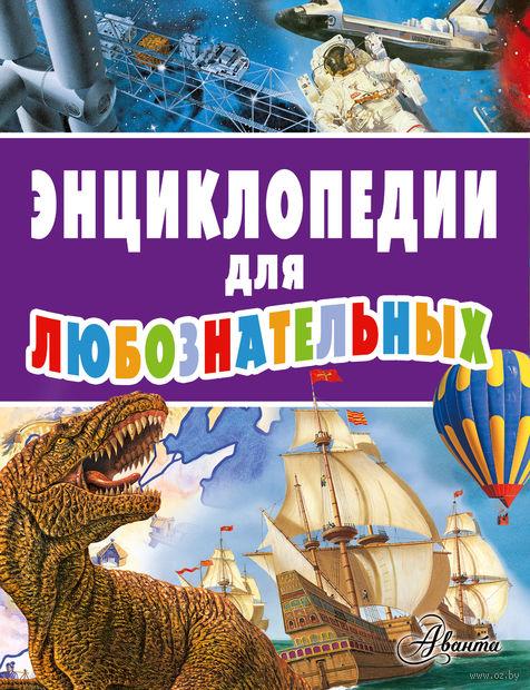 Энциклопедии для любознательных (комплект из 3 книг). Джен Грин