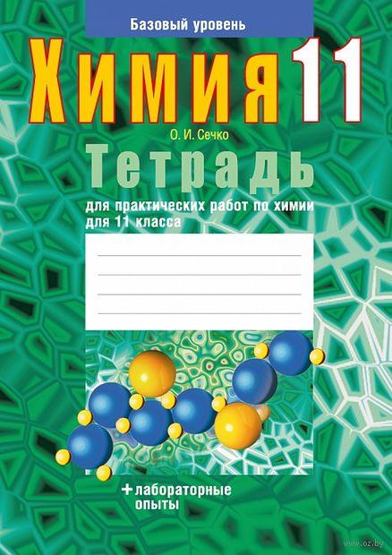 Тетрадь для лабораторных опытов и практических работ по химии для 11 класса. Ольга Сечко