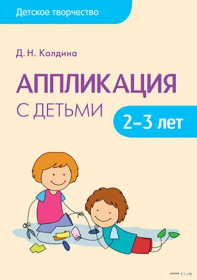 Аппликация с детьми 2-3 лет. Детское творчество. Дарья Колдина