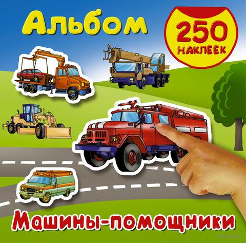 Машины - помощники. В. Рахманов