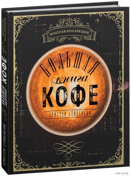 Большая книга кофе — фото, картинка