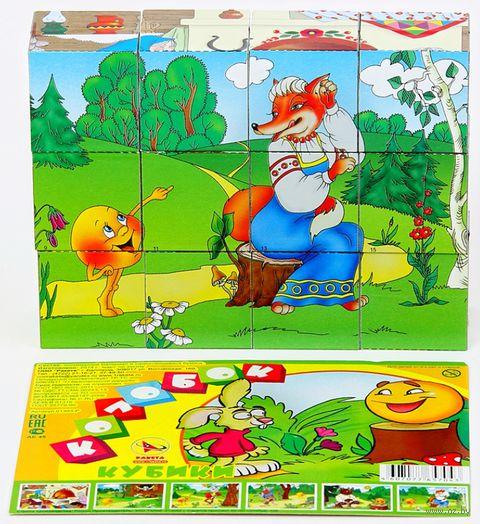 """Кубики """"Колобок"""" (12 шт.) — фото, картинка"""