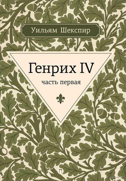 Генрих IV. Часть 1 (В 2 частях) — фото, картинка