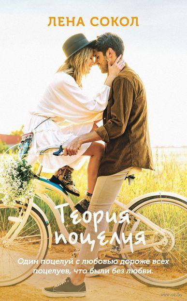 Теория поцелуя — фото, картинка