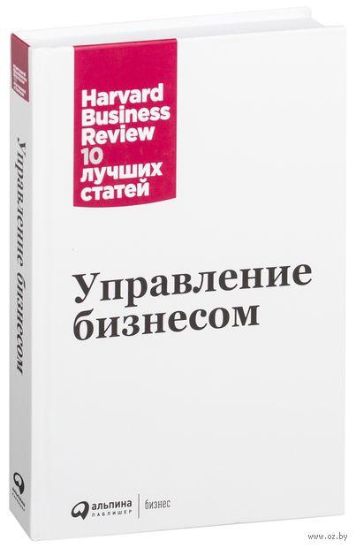 Управление бизнесом — фото, картинка
