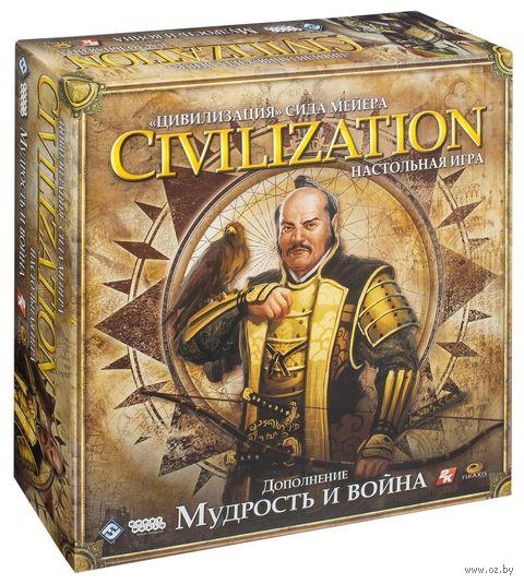 Цивилизация Сида Мейера. Мудрость и война (дополнение) — фото, картинка