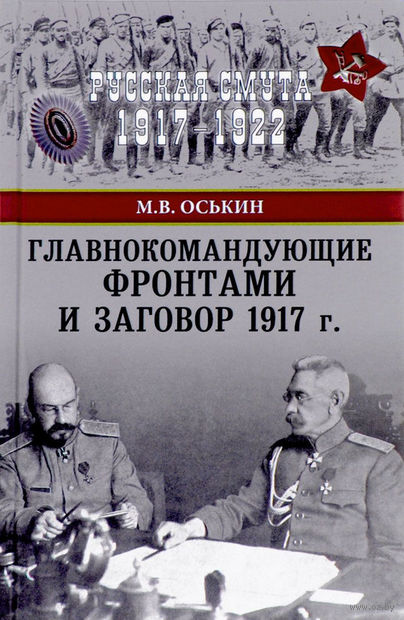 Главнокомандующие фронтами и заговор 1917 года — фото, картинка
