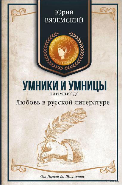 Любовь в русской литературе. От Гоголя до Шолохова — фото, картинка