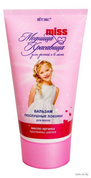"""Бальзам для волос детский """"Послушные локоны"""" (150 мл) — фото, картинка"""