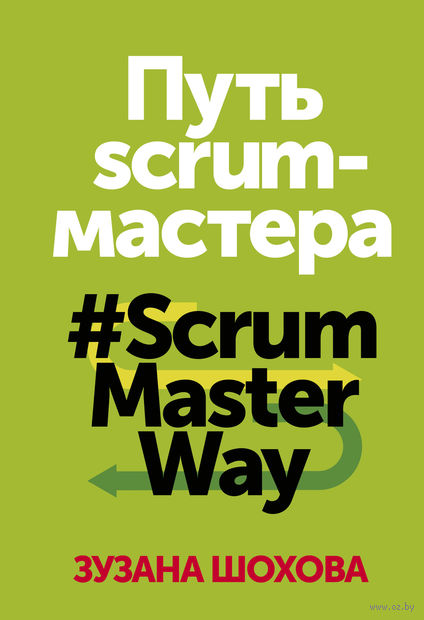 Путь скрам-мастера. #ScrumMasterWay — фото, картинка