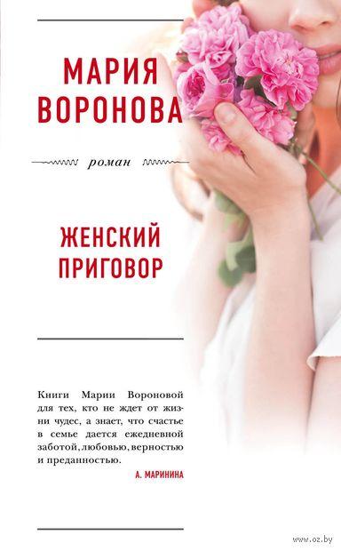 Женский приговор — фото, картинка