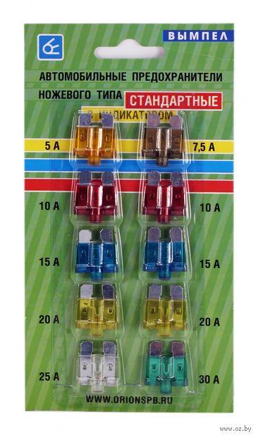 """Автомобильные предохранители """"Стандарт"""" с индикатором (10 шт.; арт. 5129) — фото, картинка"""