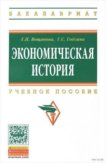 Экономическая история. Галина Вощанова, Галина Годзина