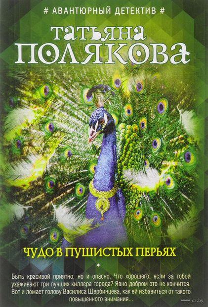 Чудо в пушистых перьях (м). Татьяна Полякова