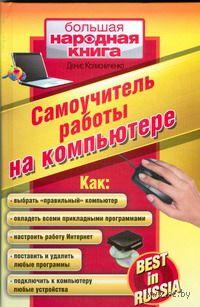 Самоучитель работы на компьютере. Best in Russia. Денис Колисниченко
