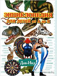 Энциклопедия для детей от А до Я. Том 4. Дав-Инд