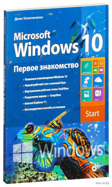 Microsoft Windows 10. Первое знакомство. Денис Колисниченко