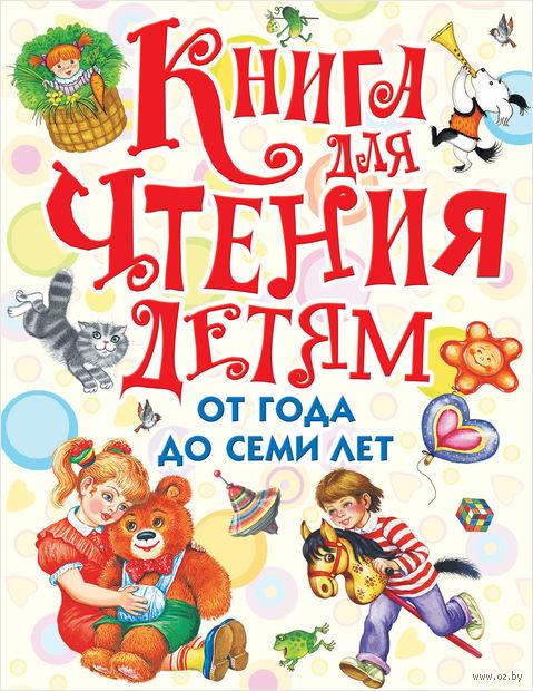 Книга для чтения детям от года до семи лет — фото, картинка