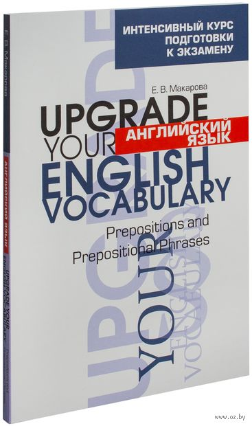 Английский язык. Upgrade your English Vocabulary. Prepositions and Prepositional Phrases — фото, картинка
