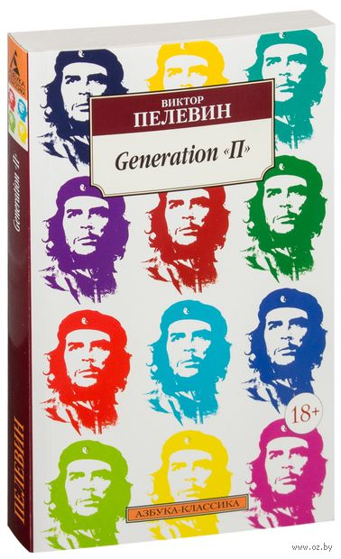 "Generation ""П"" (м). Виктор Пелевин"
