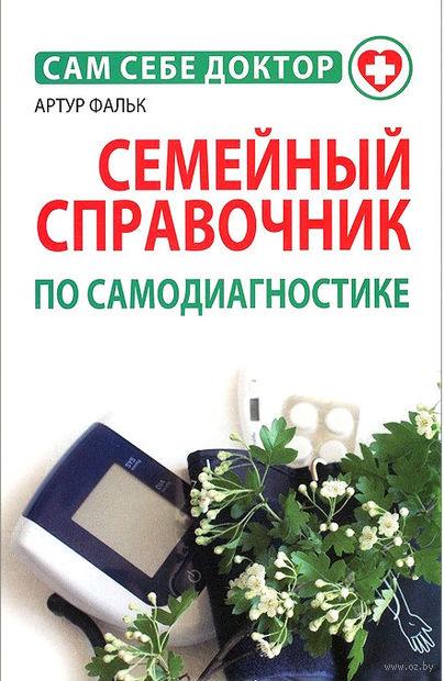 Семейный справочник по самодиагностике. Артур Фальк