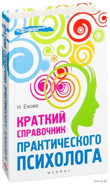 Краткий справочник практического психолога. Наталья Ежова