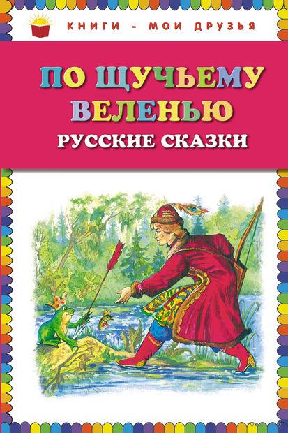По щучьему веленью. Русские сказки — фото, картинка