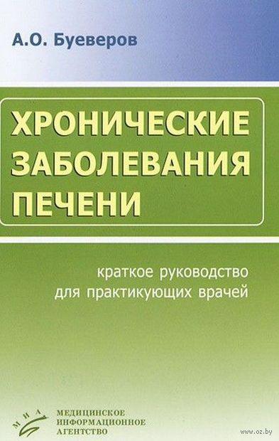 Хронические заболевания печени. Краткое руководство для практикующих врачей. Алексей Буеверов